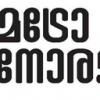 Metro Manorama Facebook, Twitter & MySpace on PeekYou