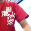 Michael Lam, from Hong Kong XX